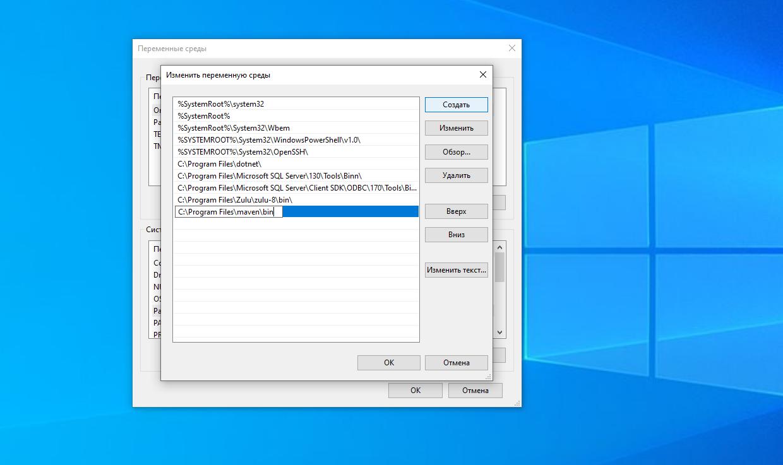 Окно редактирования переменной окружения PATH в Windows 10